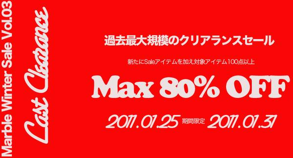 %E3%82%AF%E3%83%AA%E3%82%A2%E3%83%A9%E3%83%B3%E3%82%B9SALE2.jpg
