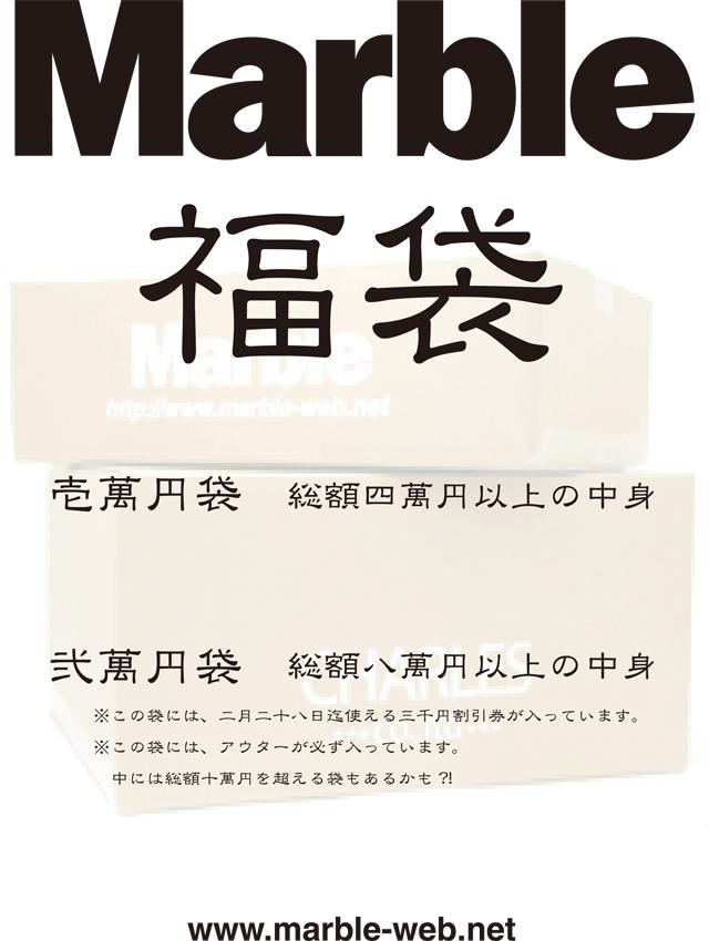 Marble-%E7%A6%8F%E8%A2%8BPOP%5B1%5D.jpg