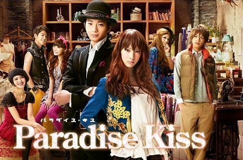 ParadiseKiss01.jpeg