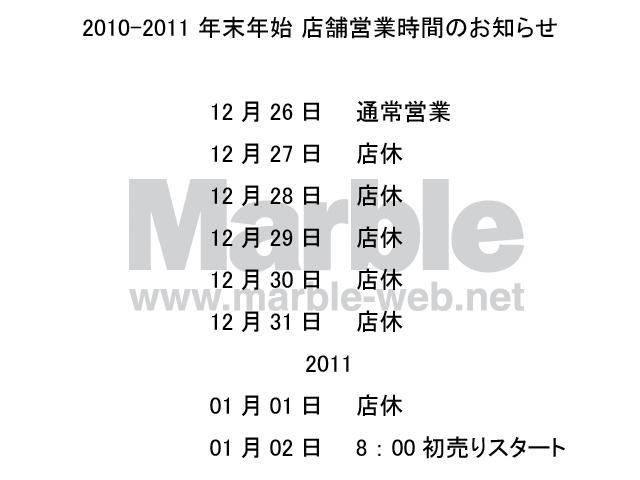 2010-2011-%E5%96%B6%E6%A5%AD.jpg