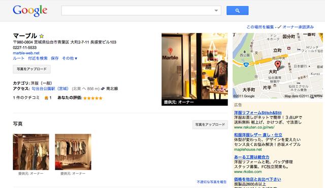 GoogleMarble.jpg