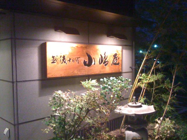 Hegisoba.jpg