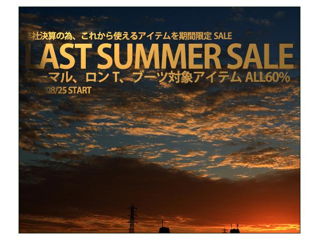 LAST-SUMMER-SALE.jpg