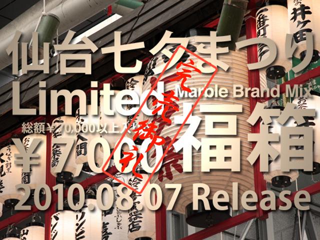 Marble%E4%B8%83%E5%A4%95%E7%A6%8F%E7%AE%B1.jpg