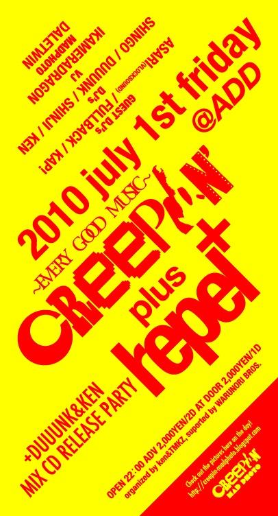 creepin072.jpg