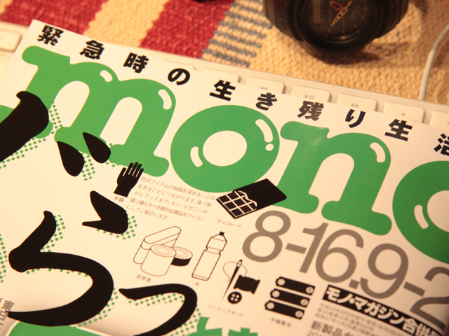 monomagazine.jpg
